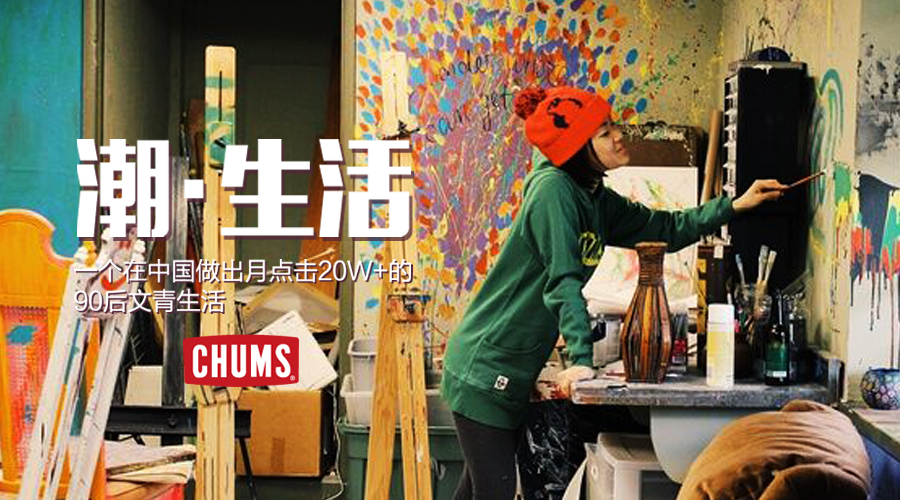 一个在中国做出月点击20w+的90后文青生活