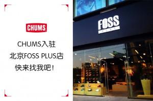 CHUMS-新店开业672x445-thumb-672xauto-22809