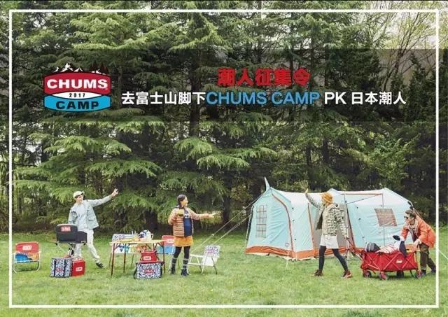 潮人征集令丨去富士山脚下CHUMS CAMP PK 日本潮人